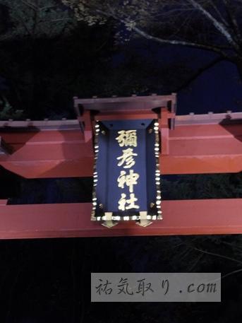 弥彦神社15
