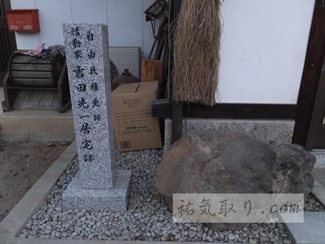 石都々古和氣神社52