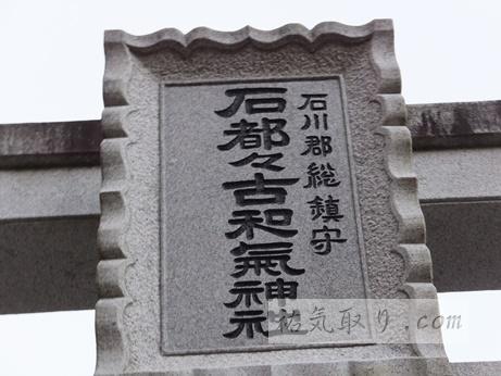 石都々古和氣神社14