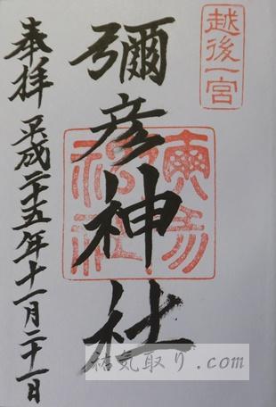弥彦神社200