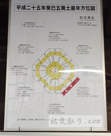 isasumi-jinja75