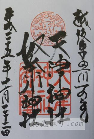 天津神社200