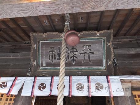 天津神社22