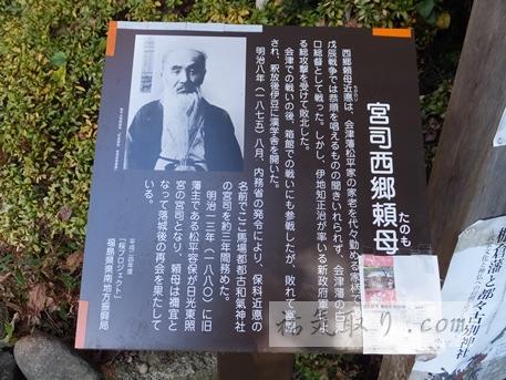 馬場都々古和氣神社51