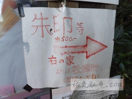 馬場都々古和氣神社52