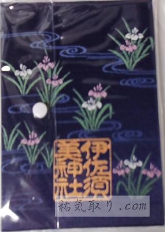 isasumi-jinja74