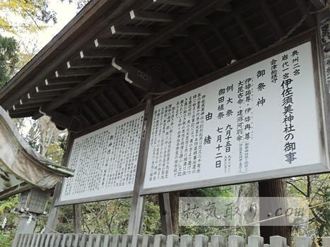 isasumi-jinja9