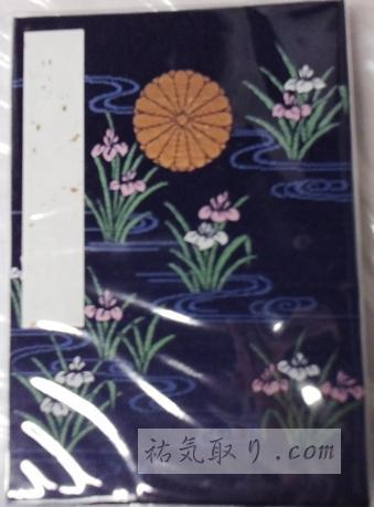 isasumi-jinja73