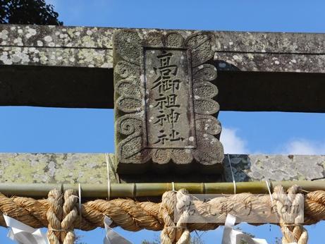 高御祖神社2