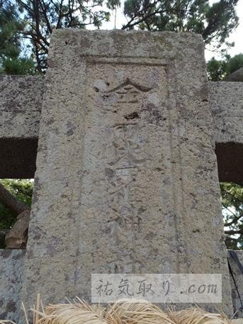 金刀比羅神社8