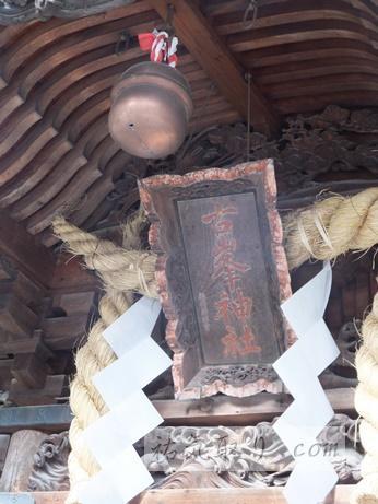 古峯神社2014初詣20