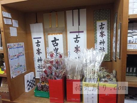 古峯神社2014初詣46
