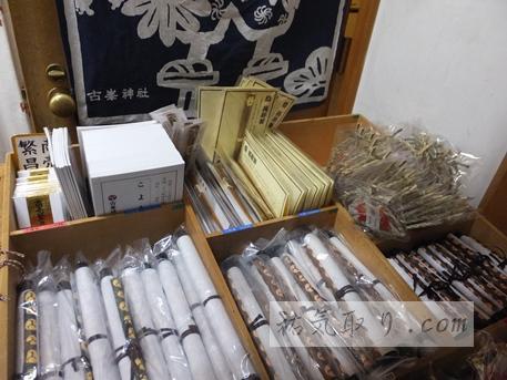 古峯神社2014初詣41