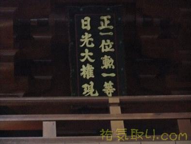 日光二荒山神社7