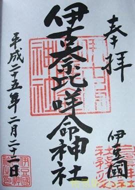 白濱神社1