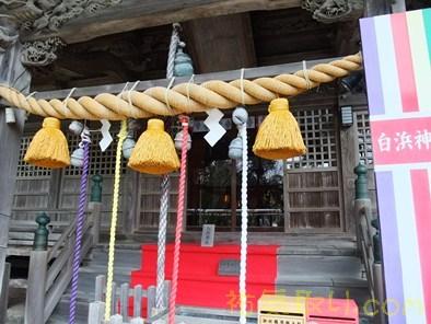 白濱神社44