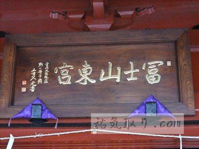東口富士浅間神社48
