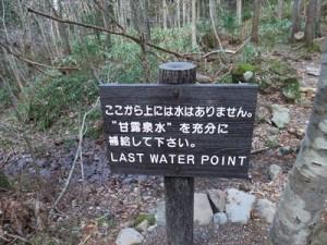 利尻島甘露水2