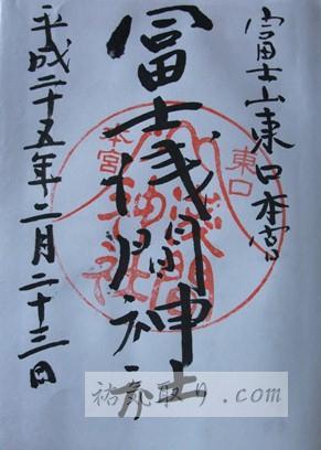 東口富士浅間神社1