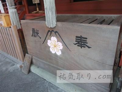 東口富士浅間神社44