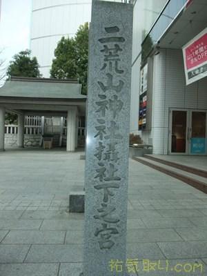 二荒山神社下宮3