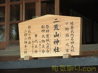 二荒山神社35