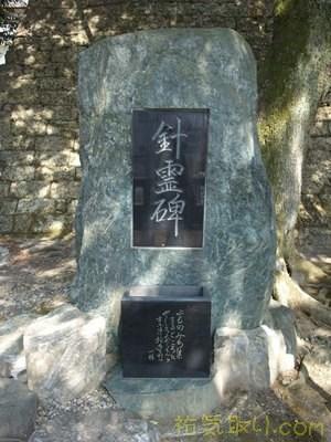 二荒山神社94