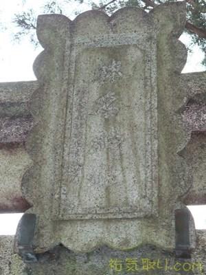 榛名神社41