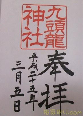 箱根神社201