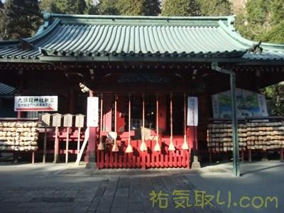 箱根神社 [お水取り] ★★★