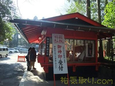 箱根神社9