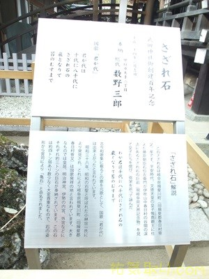 武田神社39