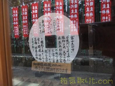 北口本宮浅間神社69