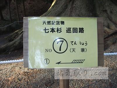 河口浅間神社37