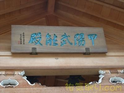 武田神社44