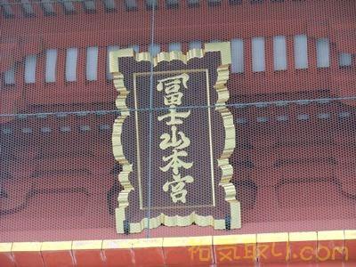 駿河國一之宮富士山本宮浅間神社20
