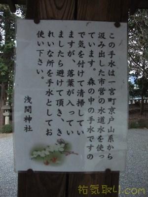 甲斐國一宮浅間神社16