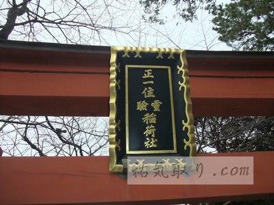 正一位稲荷神社5