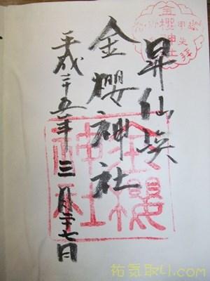 金櫻神社26