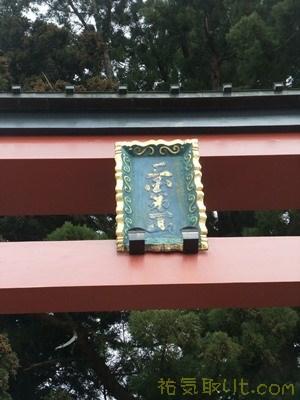 河口浅間神社3