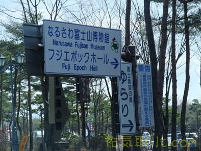 道の駅なるさわ1