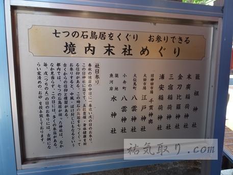 神田神社 その2 境内社と御神輿 ★★★