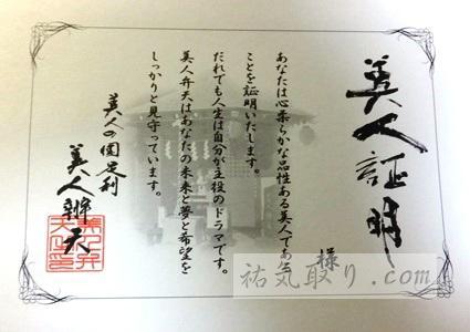 栃木県足利市 美人弁天「本城厳島神社」