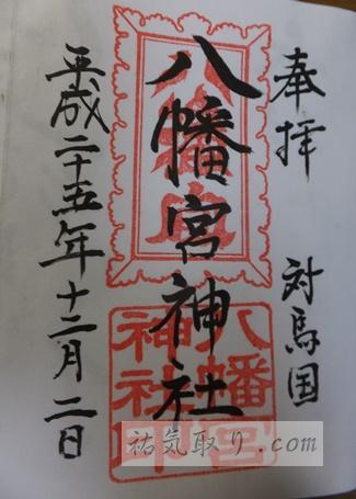 対馬八幡宮神社の御朱印
