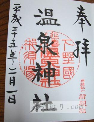 那須温泉神社の御朱印