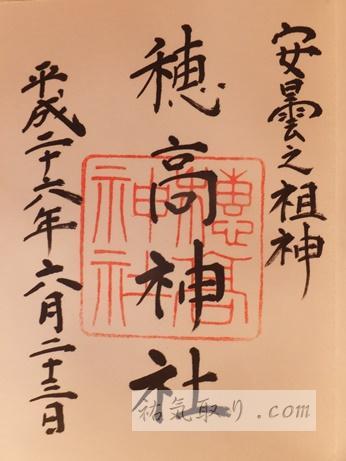 穂高神社の御朱印