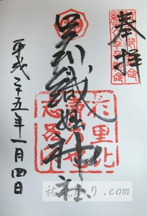 織姫神社の御朱印