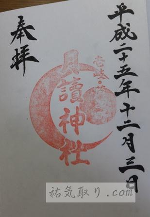 壱岐月讀神社の御朱印2