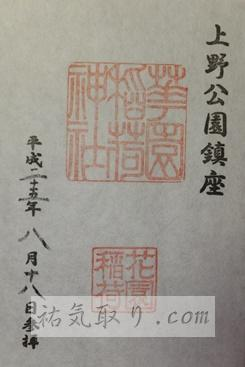 五條天神 花園稲荷神社の御朱印