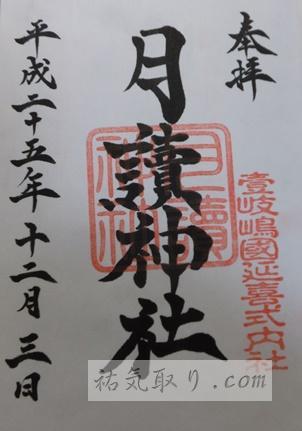 壱岐月讀宮神社の御朱印